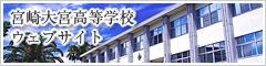 宮崎大宮高等学校ウェブサイト